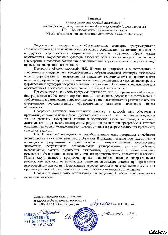 СОШ № Передовой педагогический опыт  Какая