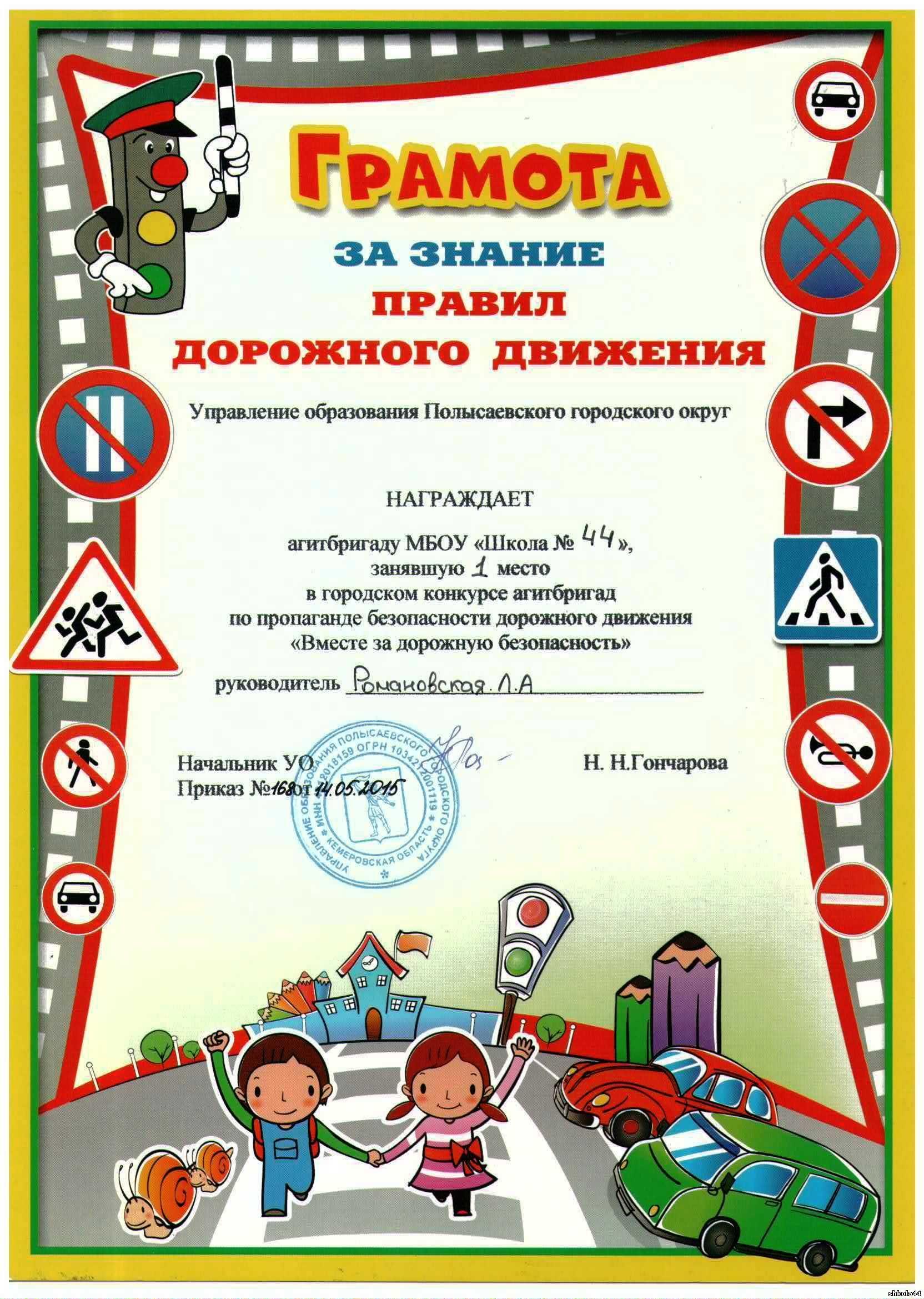 Дипломы и сертификаты за участие в конкурсе